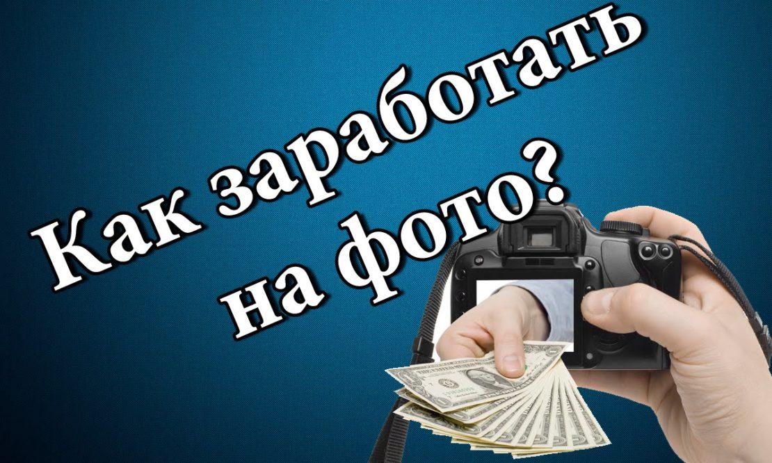 бизнес идея заработка на фотобанках