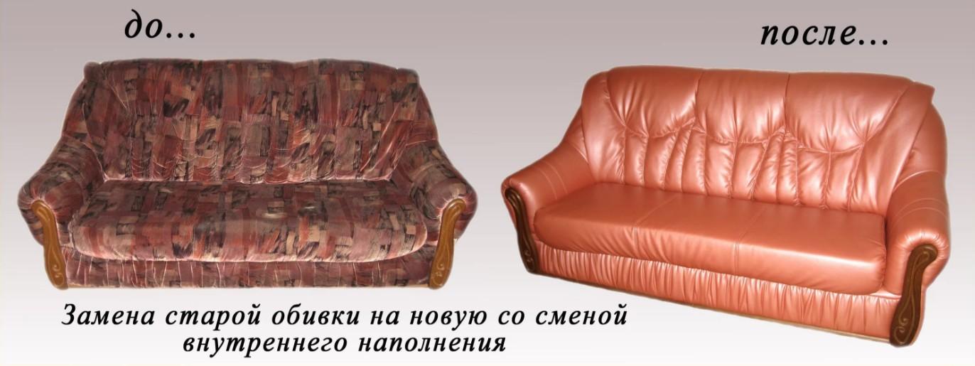 бизнес-идея перетяжки мебели на дому