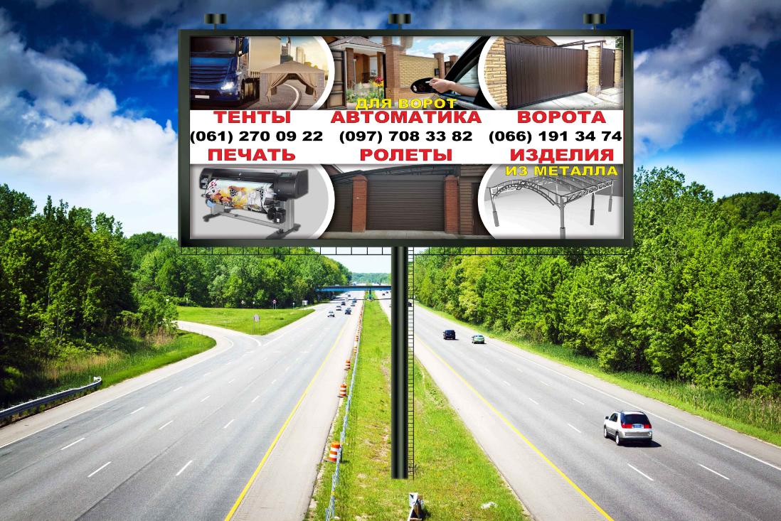 бизнес по размещению рекламы на билбордах