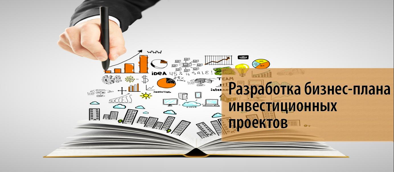 Как написать успешный бизнес-план