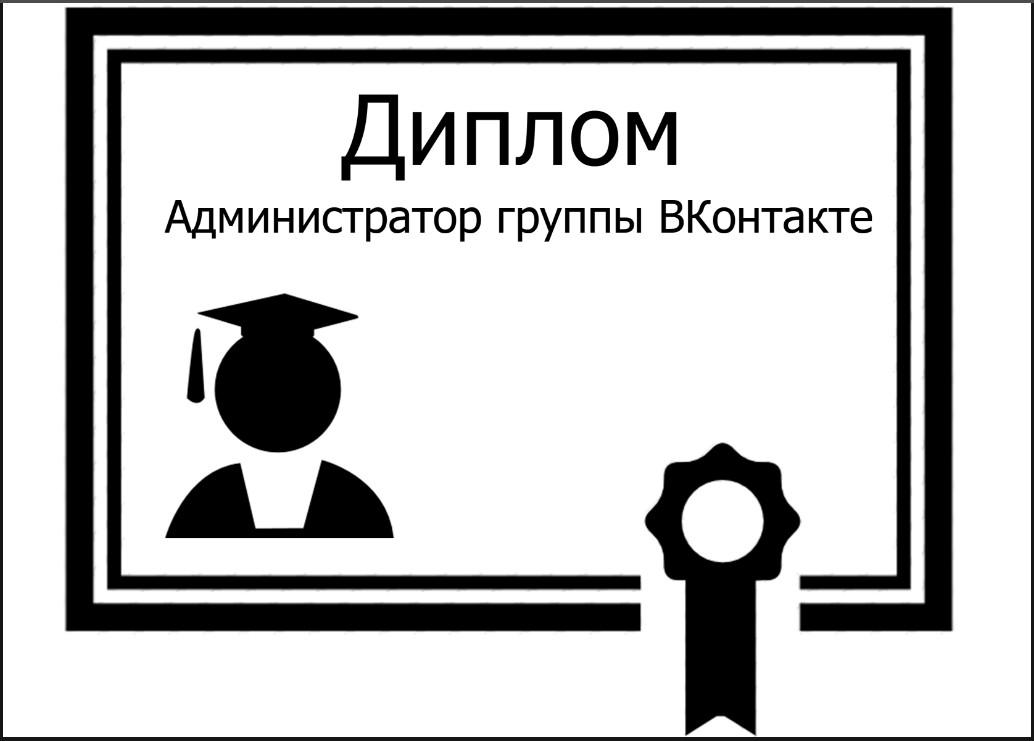 бизнес-идея администрирования групп вконтакте