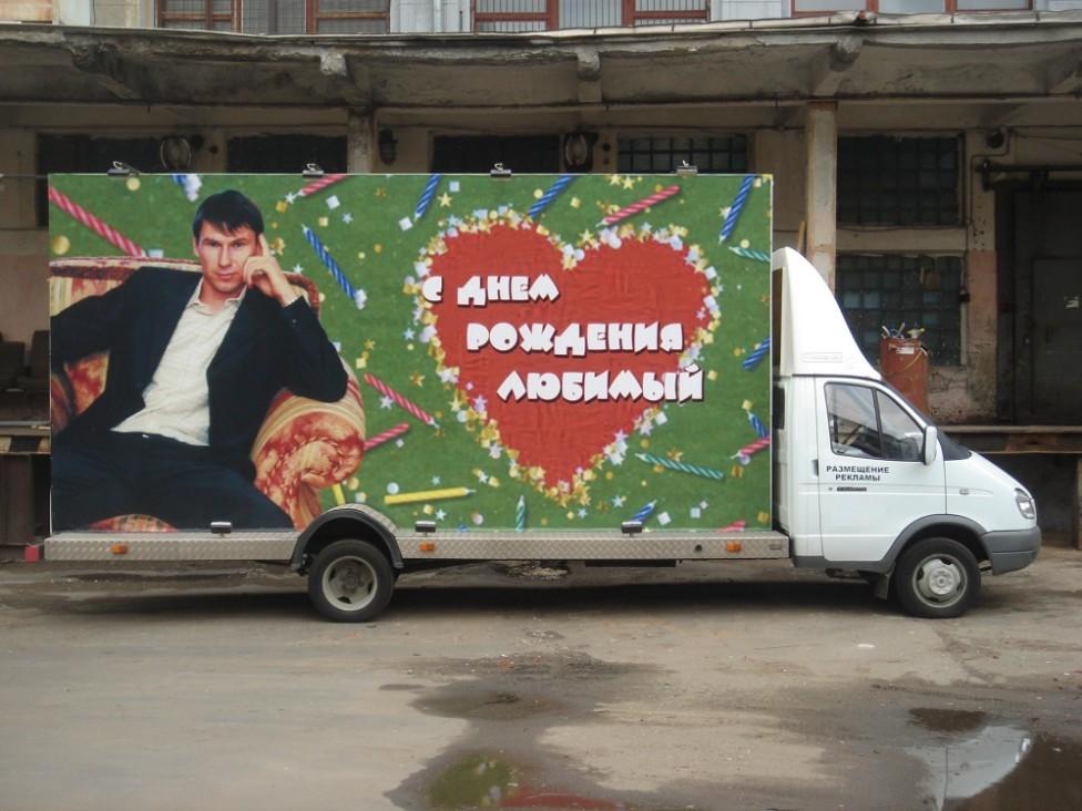 Бизнес на мобильных билбордах
